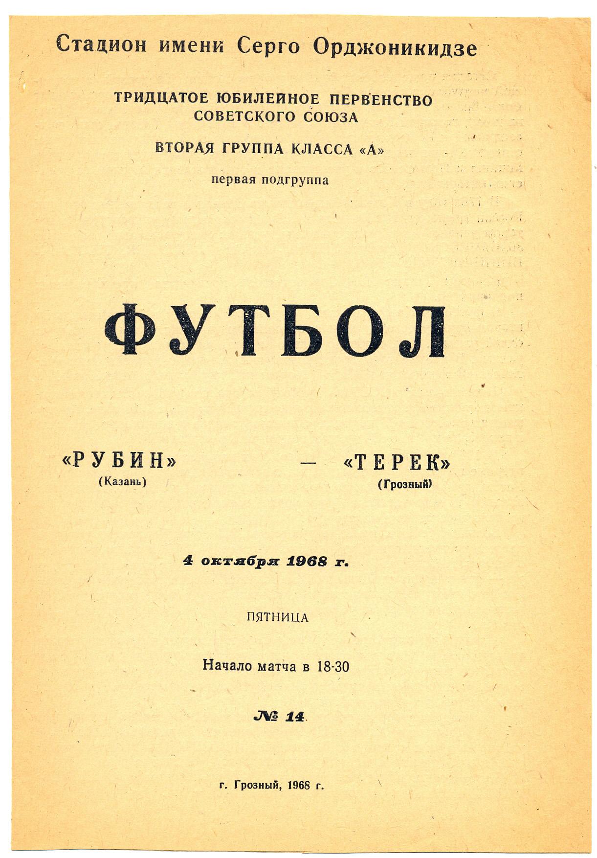 терек-рубин_68_1.jpg