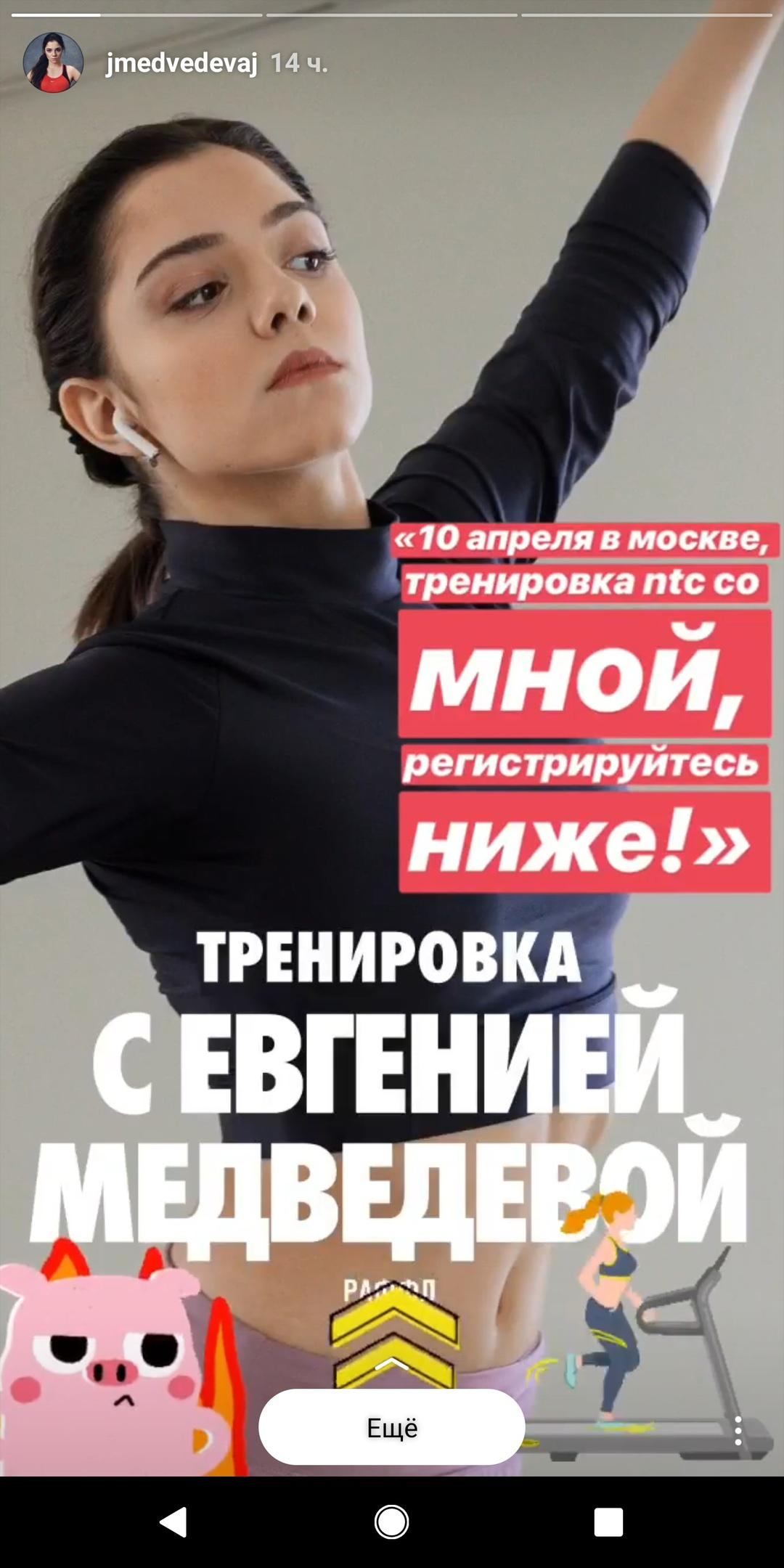 77e4957a Новость.Евгения Медведева проведёт в Москве тренировку для всех ...