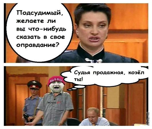1363698727_sudya-prodazhnaya-kozel-ty.jpg