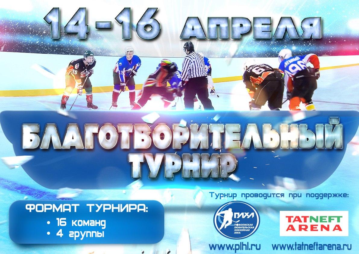 В «Татнефть Арене» пройдет благотворительный хоккейный турнир