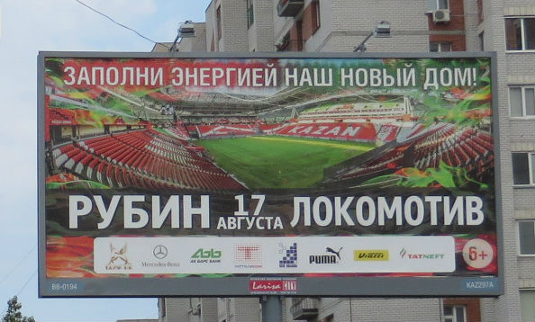 Рубин - Локомотив.JPG