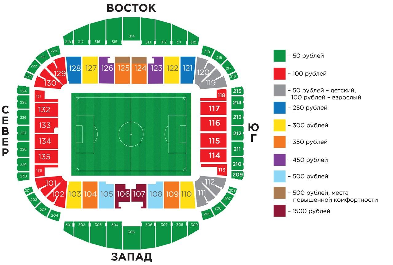 Стадион зенит арена схема секторов с местами