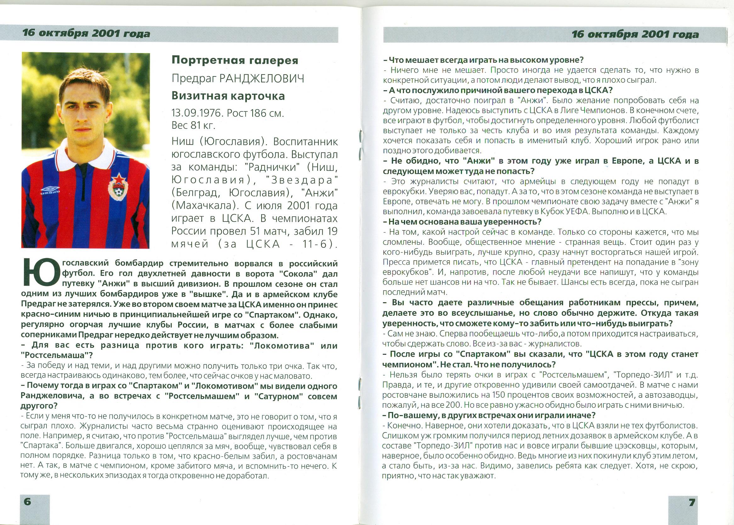 цска-р2001_4.jpg