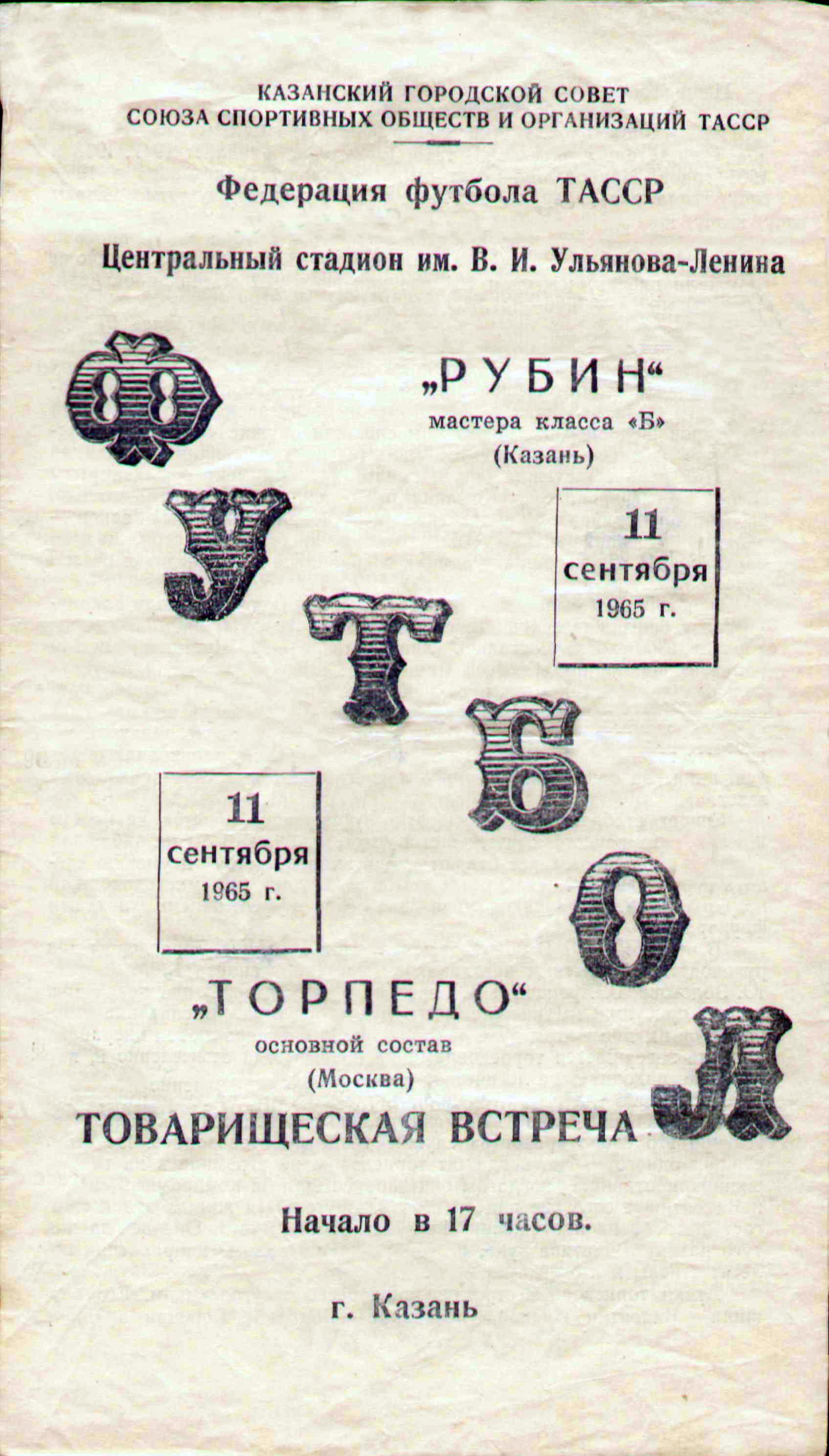 1965_рубин-торпедо.jpg