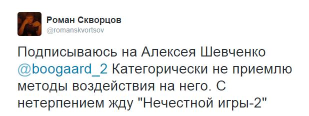 СКВОРЦОВ.png